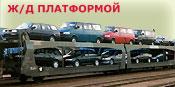 Ж/Д Платформой